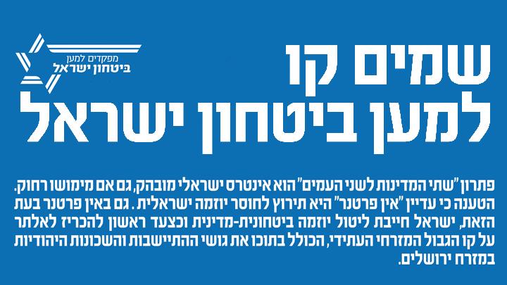 שמים קו למען ביטחון ישראל