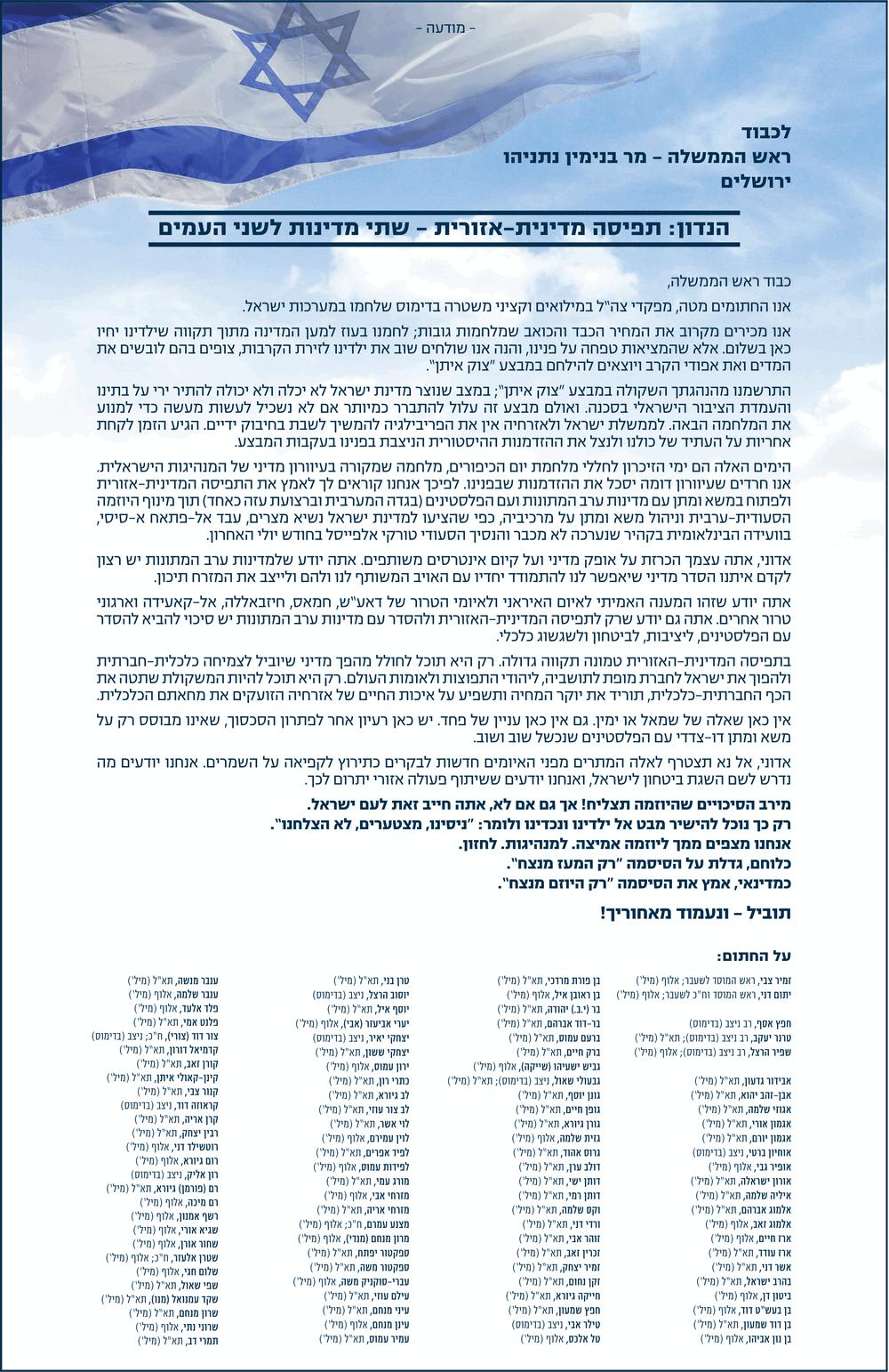 מכתב לראש הממשלה