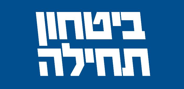 לוגו ביטחון תחילה