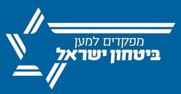 לוגו מפקדים למען ביטחון ישראל